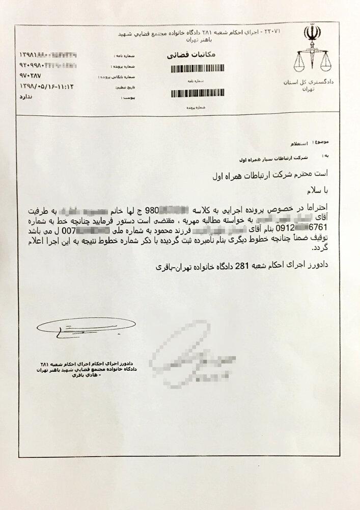 (عکس) سیم کارت بدهکاران مهریه توقیف میشود
