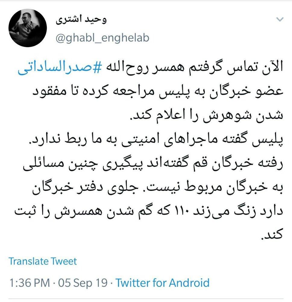 ماجرای گم شدن جوانترین عضو مجلس خبرگان رهبری