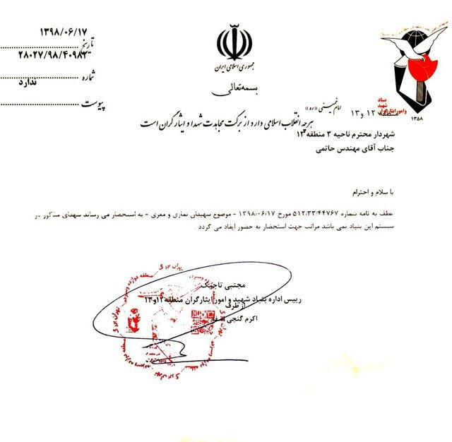واکنش شهرداری تهران به کلیپی درباره نامگذاری کوچهها