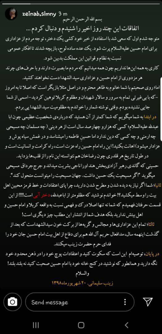 (عکس) اینستاگرام صفحه دختر سردار سلیمانی را بست