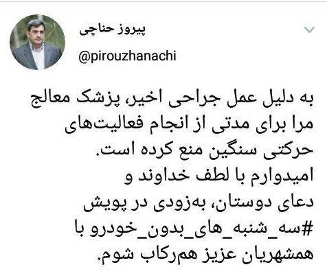 شهردار تهران زیر تیغ جراحی رفت
