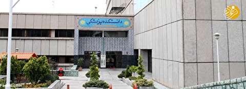 جنجال عجیب یک دختر در دانشگاه علوم پزشکی شهید بهشتی
