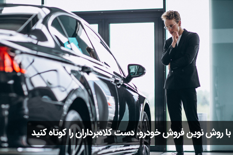 با روش نوین فروش خودرو، دست کلاهبرداران را کوتاه کنید