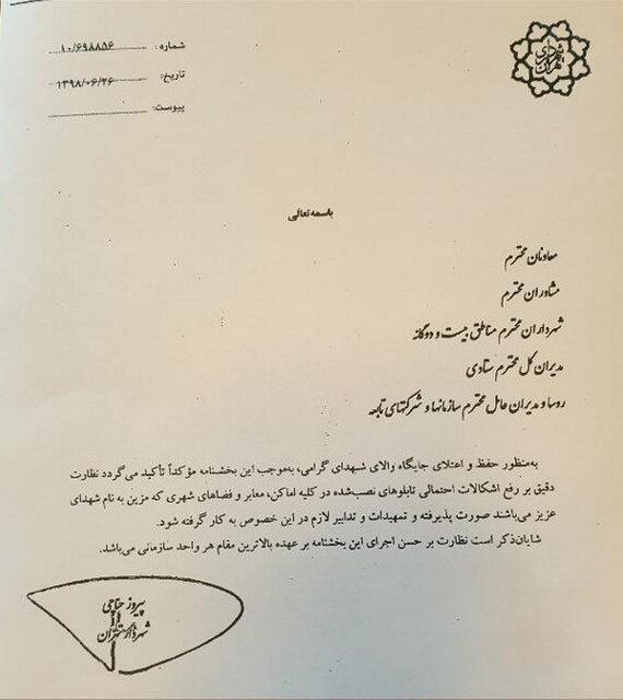 عزل پیمانکاران خاطی در تابلوهای شهدا به دستور حناچی