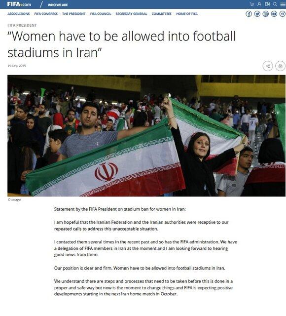 بیانیه رئیس فیفا: زنان ایران باید از ماه آینده به ورزشگاه بروند