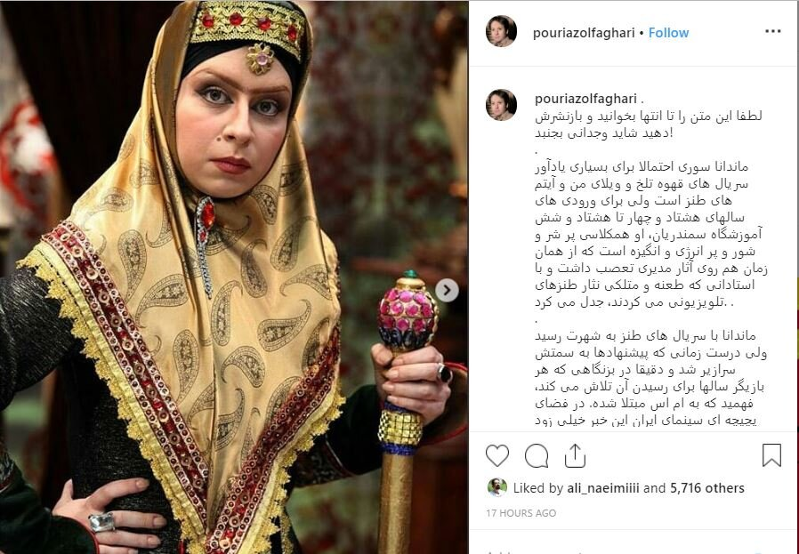 روایتی تلخ از وضعیت جسمانی ماندانا سوری؛ بازیگر قوه تلخ به