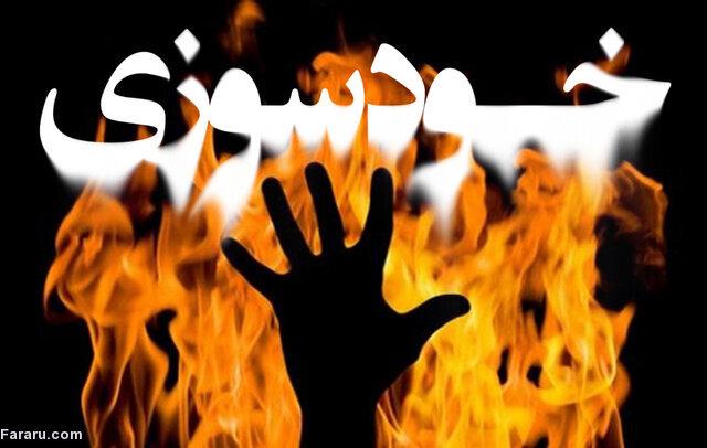 خودسوزی فرزند شهید مقابل ساختمان بنیاد شهید در قم