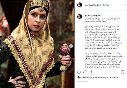 روایتی تلخ از وضعیت جسمانی ماندانا سوری؛ بازیگر قهوه تلخ به