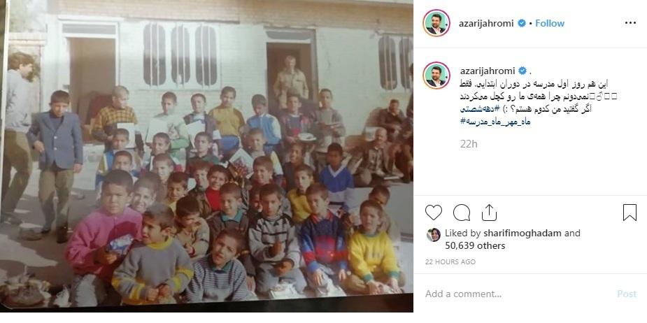 عکس قدیمی وزیر ارتباطات از اولین روز مدرسه