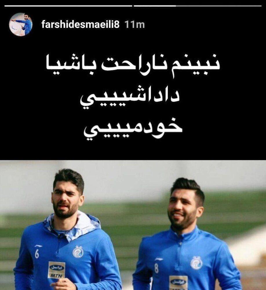 (عکس) دلداری فرشید اسماعیلی به علی کریمی