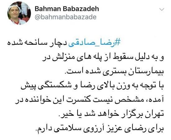 رضا صادقی در بیمارستان بستری شد+ جزئیات