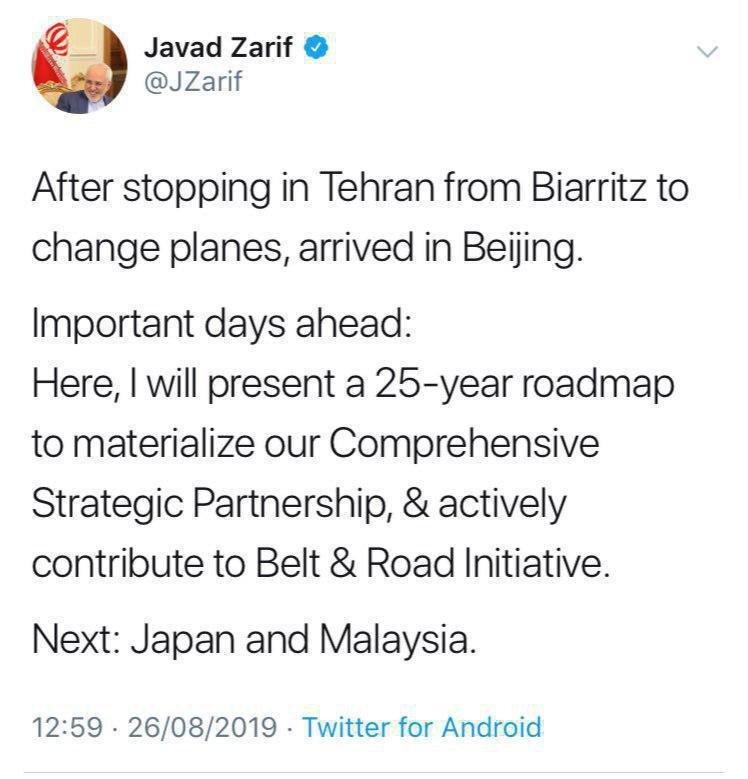 توئیت ظریف در پکن: روزهای مهمی در راه است
