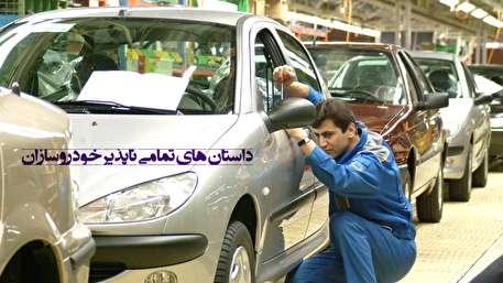 (ویدئو) ایرانخودرو و سایپا؛ از بازداشت تا طرحهای عجیب فروش