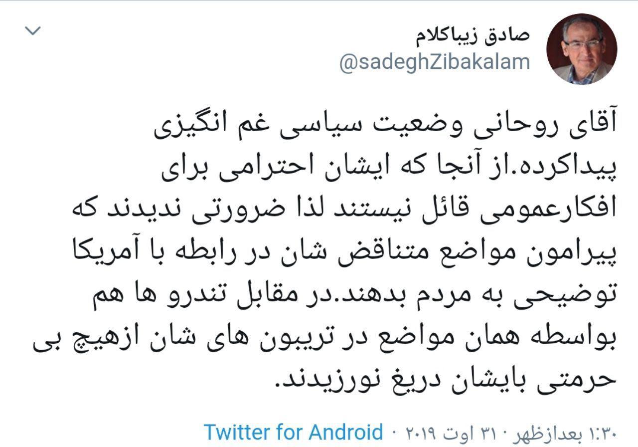زیباکلام: آقای روحانی وضعیت غمانگیزی پیدا کرده است