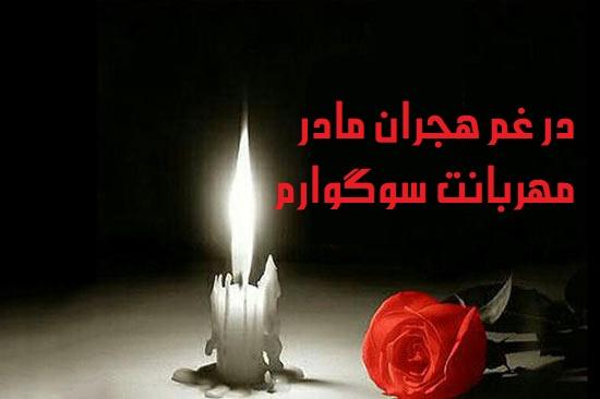 (تصاویر) پیامهای زیبا و اساماس تسلیت، پیام تسلیت رسمی، تسلیت فوت پدر و مادر، پیام تسلیت فوت همسر