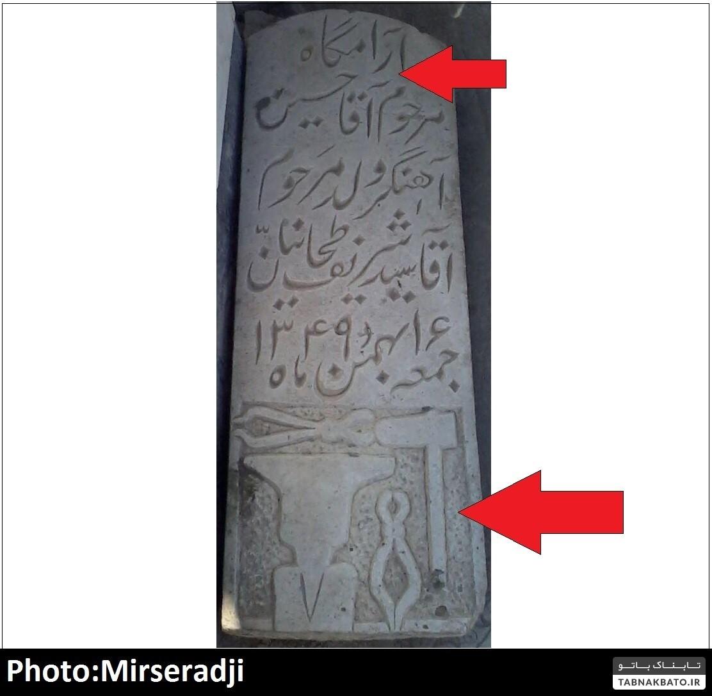 (تصاویر) قبرهای عجیب در قم از قبر در پاساژ تا قبر در مجاورت توالت عمومی