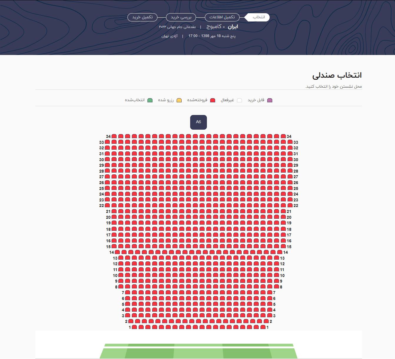 جایگاه زنان برای بازی ایران-کامبوج یک صندلی خالی هم ندارد!