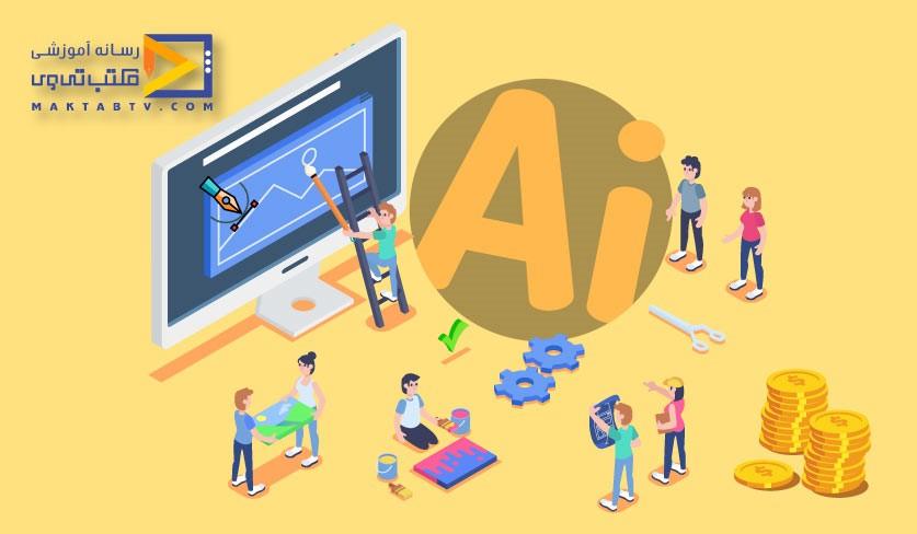 ضرورت آموزش و کسب مهارت در نرمافزارهای گرافیکی ادوبی و بازار کار آنها