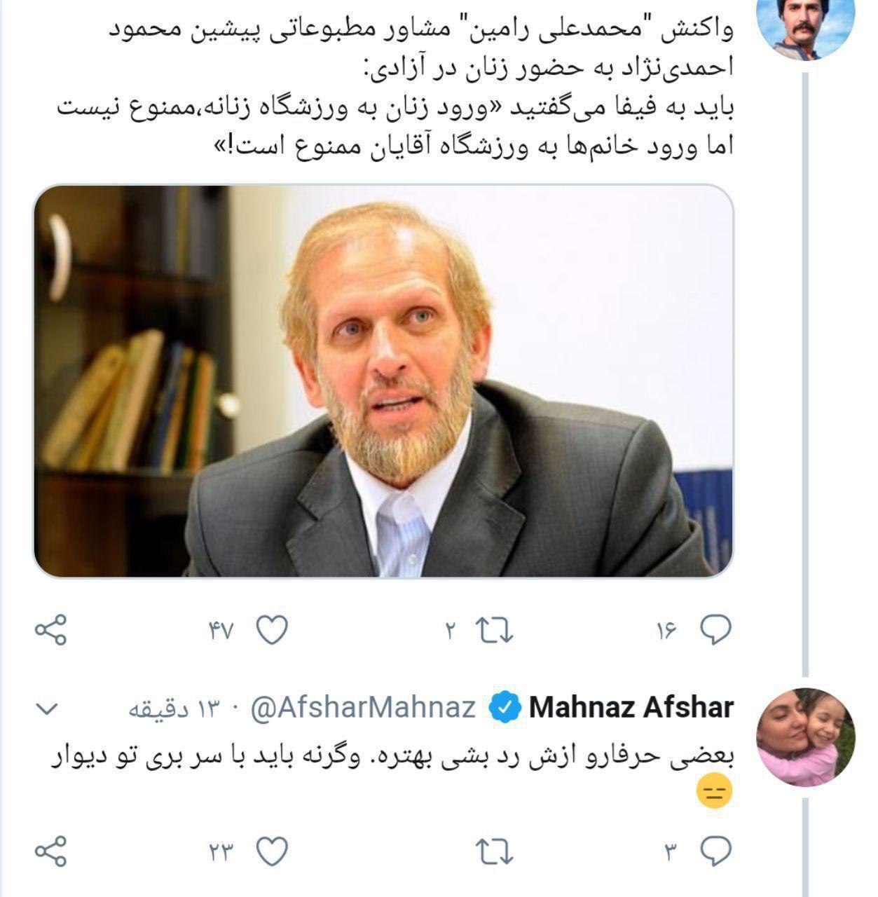 واکنش مهناز افشار به اظهارات عجیب پدر شوهر سابقاش