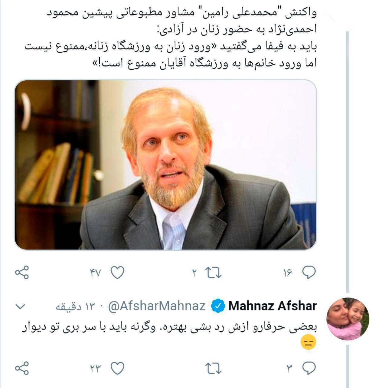 (عکس) واکنش مهناز افشار به اظهارات عجیب پدر شوهر سابقاش