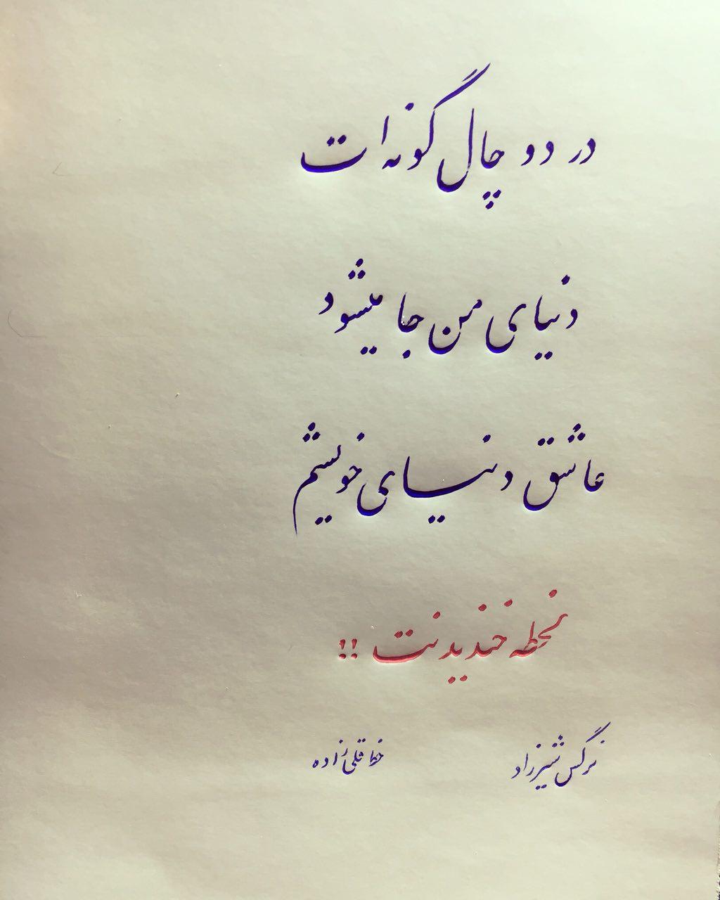 شعرهای عاشقانه نو و کلاسیک؛ از اشعار شاملو تا شفیعی کدکنی