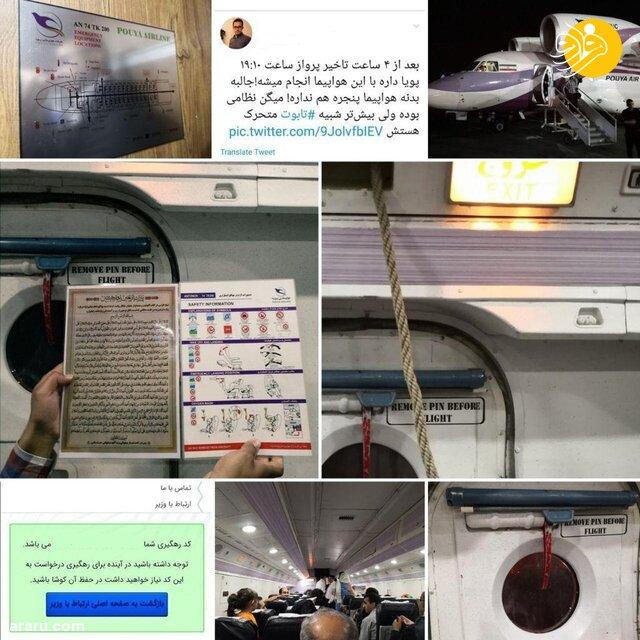 هواپیمای ممنوعه به آسمان ایران بازگشت؟!
