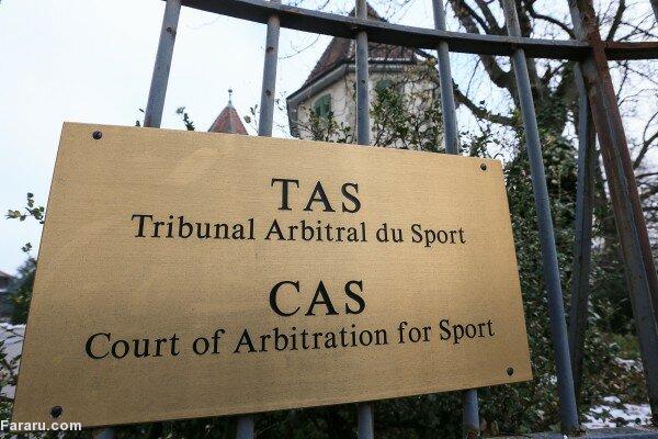 مکافات CAS برای استقلال ادامه دارد؛ اسناد جدید منتشر شد!
