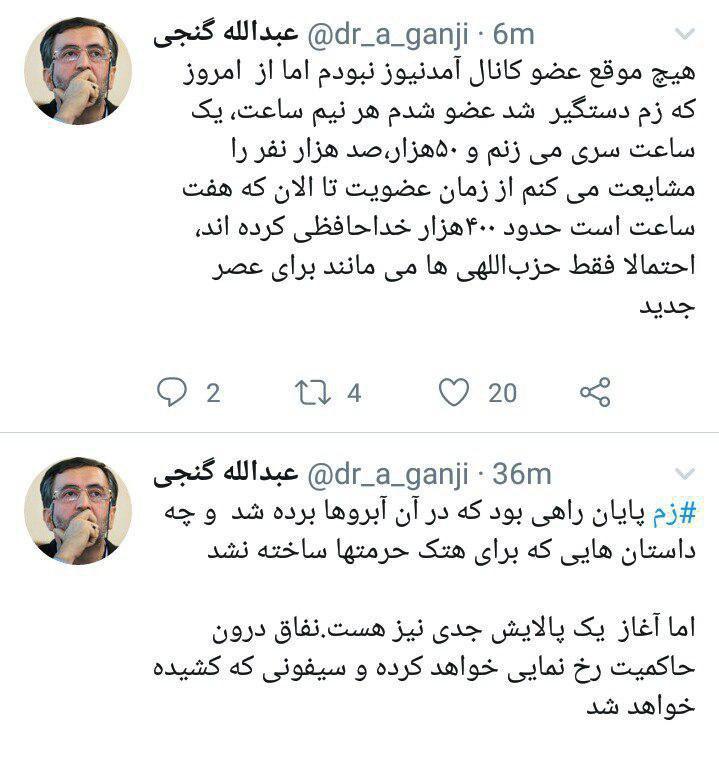 توئیت مدیرمسئول روزنامه جوان درباره بازداشت زم؛ پالایشی در راه است