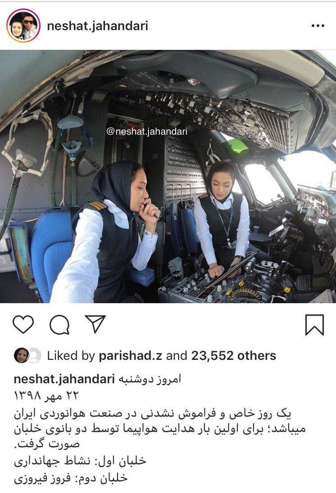 (تصویر) اولین پرواز رفت و برگشت تهران - مشهد با ۲ خلبان زن