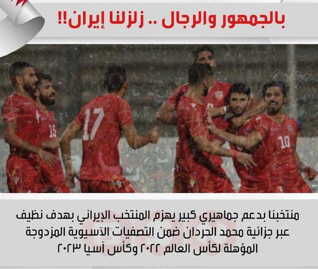 شبکه ورزش بحرین: ایران را لرزاندیم!