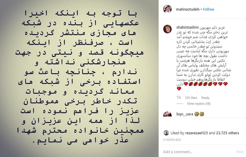 (تصویر) عذرخواهی متین ستوده برای پوشش نامتعارف در اکران یک فیلم