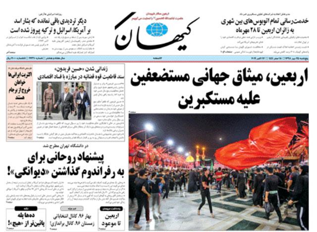 واکنشها به پیشنهاد رفراندوم روحانی؛ دو قطبی انتخاباتی در کار است؟