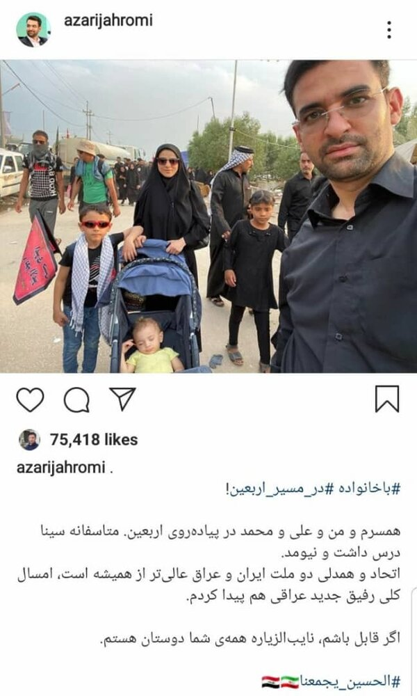 (تصاویر) آقای وزیر و خانوادهاش در راهپیمایی اربعین