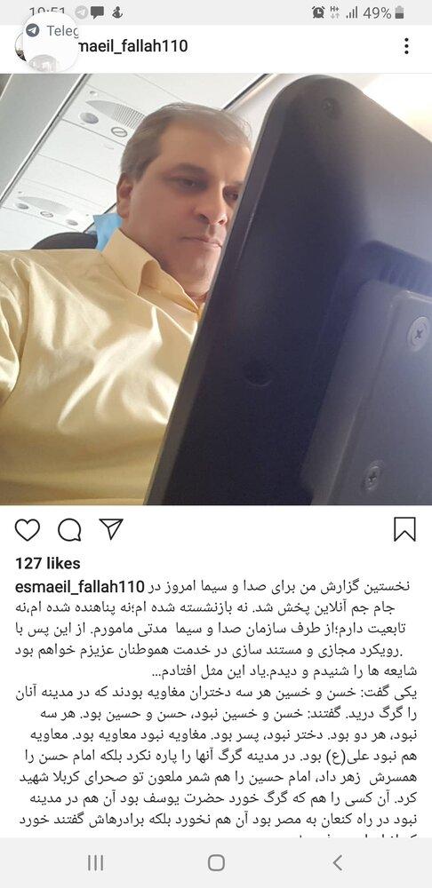 اسماعیل فلاح خبر مهاجرتش را تکذیب کرد