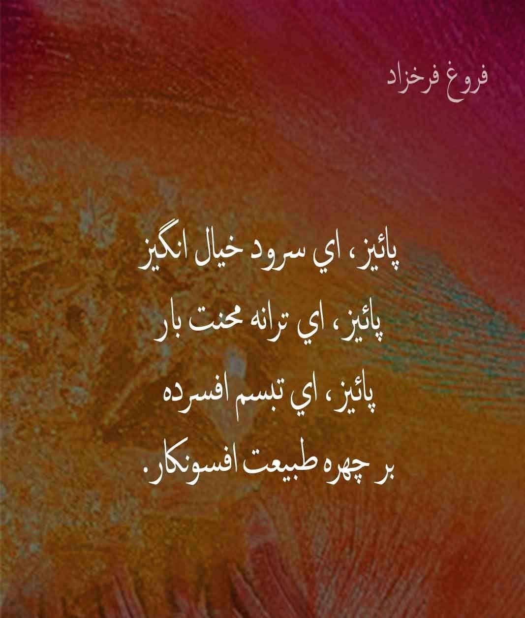 گزیده شعرهای نو ، آزاد و کلاسیک پاییزی؛ از شمس لنگرودی تا حسین منزوی