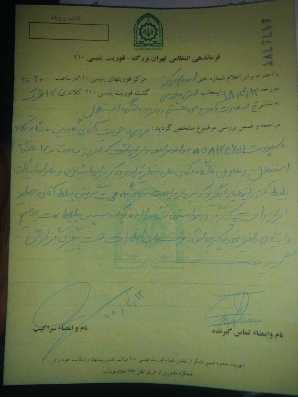 ماجرای پر فراز و نشیب گادوین منشا در لیگ ایران/ماجرای تختخواب و زندانی شدن گادوین منشا چه بود؟