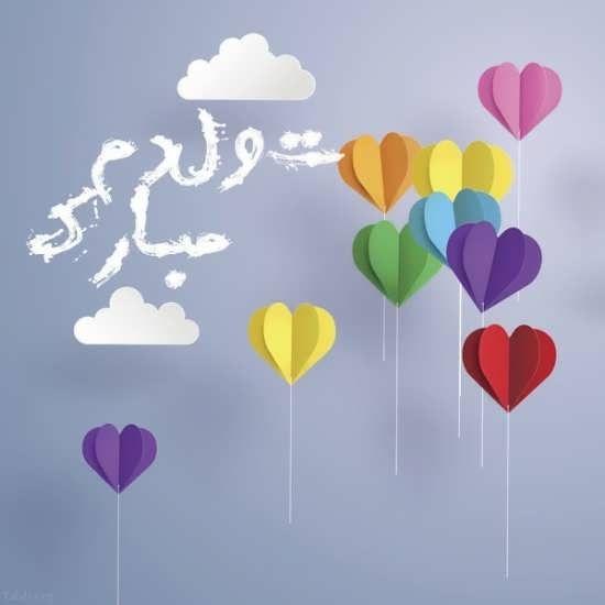 تبریک تولد رسمی؛ شعر و متنهای ادبی خاص و زیبا برای تولد