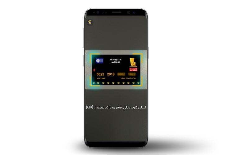 انجام تراکنشهای بانکی با دوربین موبایل