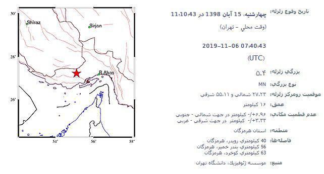 زلزله ای ۵.۴ ریشتری رویدر را لرزاند