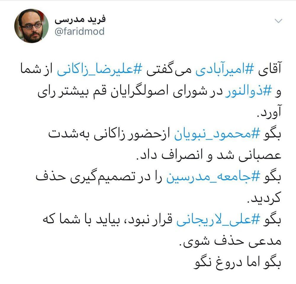 توییت فرید مدرسی درباره پشتپرده انتخاب زاکانی برای کاندیداتوری مجلس