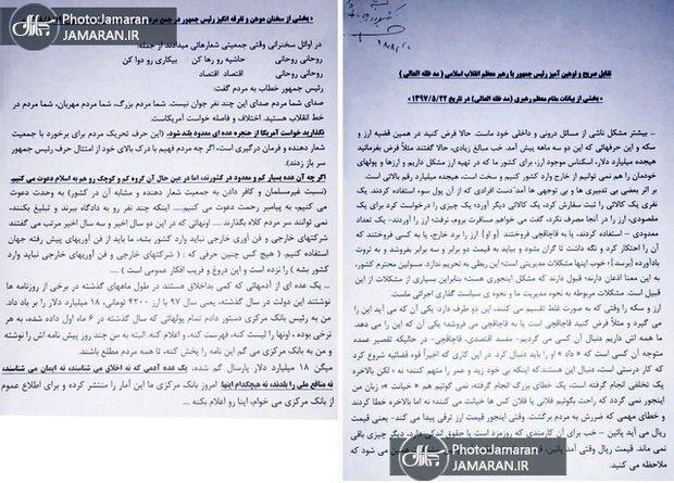 نامه نمایندگان علیه روحانی در مجلس/عکس