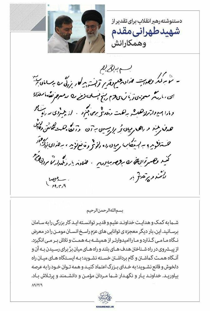 انتشار نامه مردِ پشتپرده موشکیایران به رهبر انقلاب