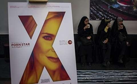 (تصاویر) اکران خاطرات یک پورن استار در مشهد