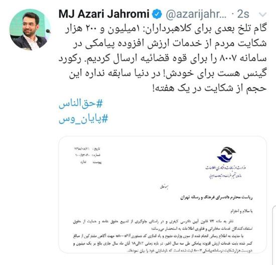 آذری جهرمی: مردم رکورد گینس را شکستند!