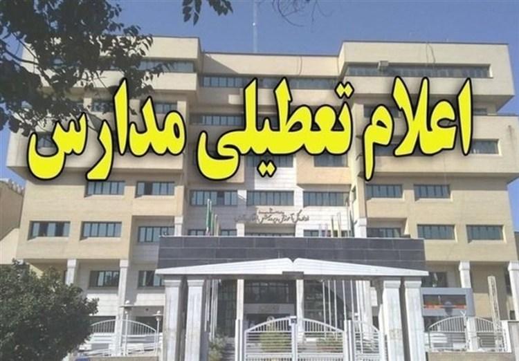 مدارس زنجان برای دومین روز تعطیل شد
