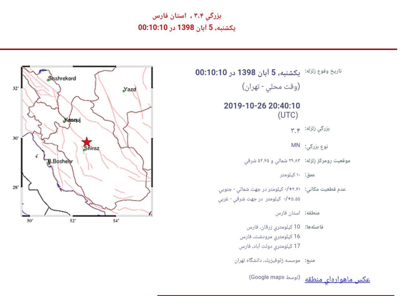 جزئیات زلزله شب گذشته زرقان شیراز