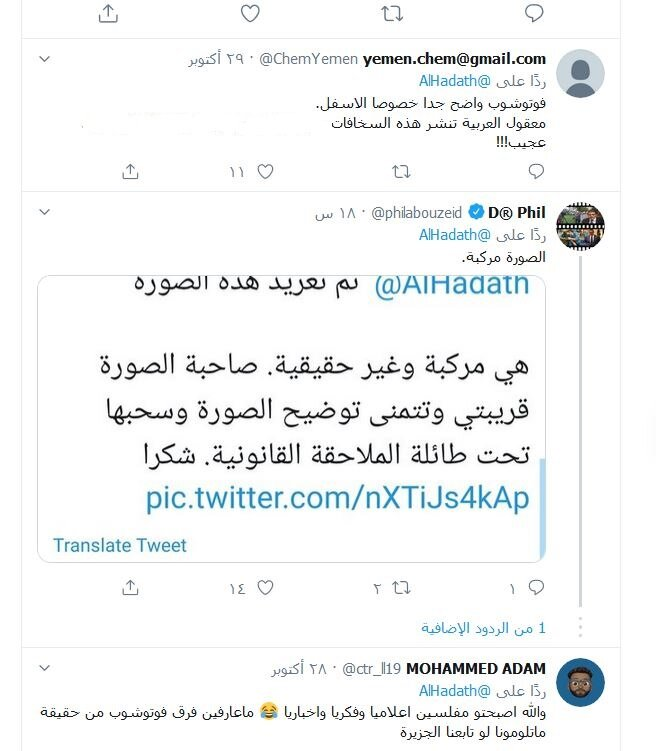 (تصاویر) اقدام ضد ایرانی شبکه سعودی لو رفت!