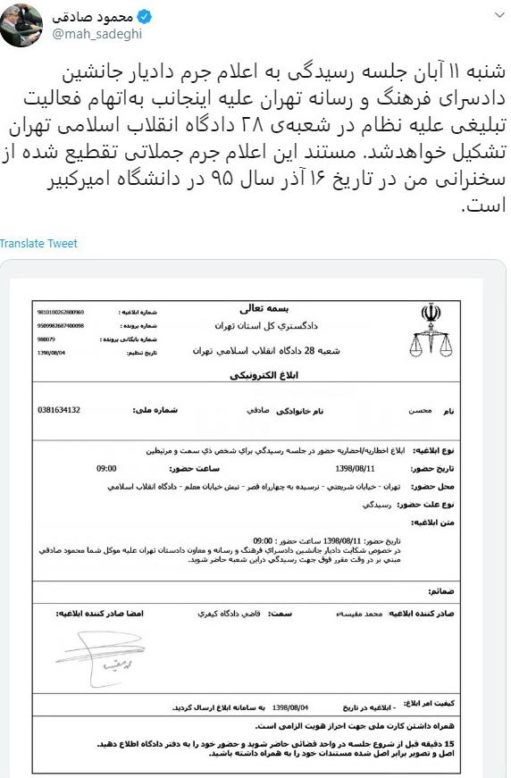 محمود صادقی به دادگاه احضار شد