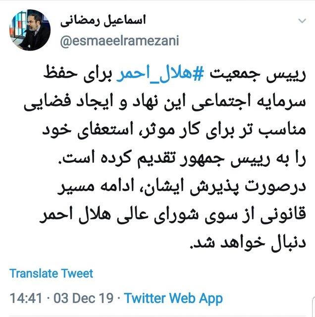علی اصغر پیوندی رییس هلال احمر استعفا داد