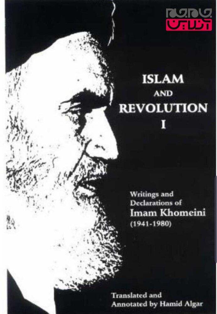 (تصویر) کتاب امام خمینی در دست وزیر دفاع اسرائیل!